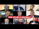 Кандидаты в президенты России - Чей Крым и Донбасс