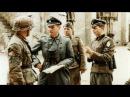 ВОЕННЫЙ ФИЛЬМ ОСОБО ОПАСЕН ФИЛЬМЫ О ВОЙНЕ ВОВ 1941-1945 HD