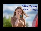 Алена Титова