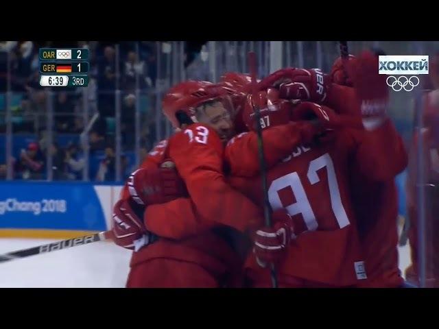 Россия Германия все голы Олимпиада 2018 Хоккей Пхёнчхан финал