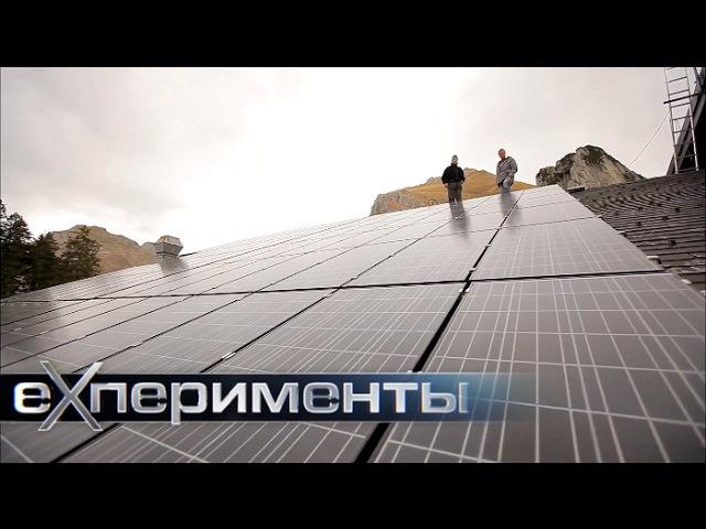 Солнечное электричество. Фильм 2 | ЕХперименты с Антоном Войцеховским