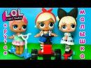 Новая Распаковка ЛОЛ ♥ Крутая Малышка ♥ Куколки LOL катаются на Гироскутере лол кукла ЛОЛ мультики LOL