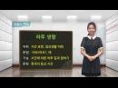 Корейский язык . Урок 9