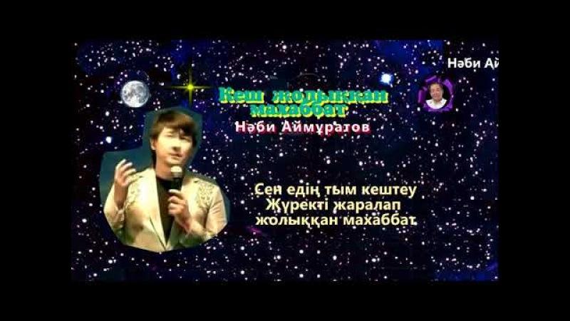 Нәби Аймұратов - Кеш жолыққан махаббат