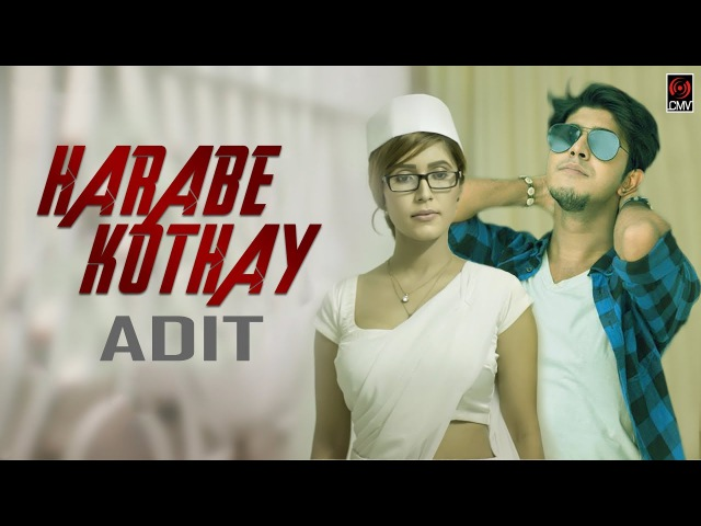 New Video Song 2017 - Harabe Kothay | Adit | Tawsif, Nayla Nayeem, Tamim, Tama Mirza | List