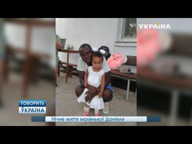 Ночная жизнь маленькой Даниеллы (полный выпуск)   Говорить Україна