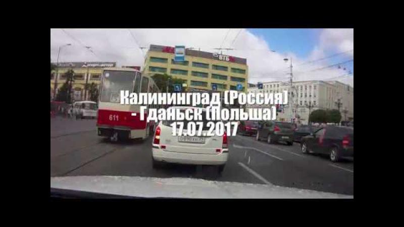 Дорога Калининград (Россия) - Гданьск (Польша) за 15 минут - 17.07.2017