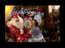 Киножурнал Ералаш • А вы узнали Деда Мороза? Премьера клипа на песню Новогодняя