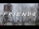 Friends. Друзья. Беспредел. coub