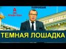 Юрий Пронько темная лошадка 01.09.2017