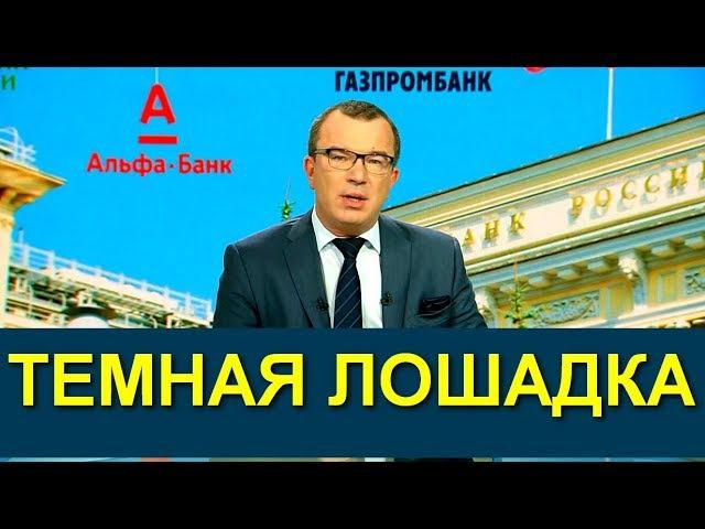 Юрий Пронько: темная лошадка 01.09.2017