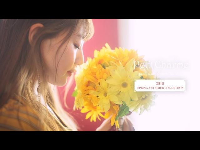 吉木千沙都プロデュース『Petit Charme』コーディネートムービー No.07