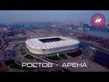 Строительство стадиона в Ростове-на-Дону к ЧМ-2018 (12.2017)