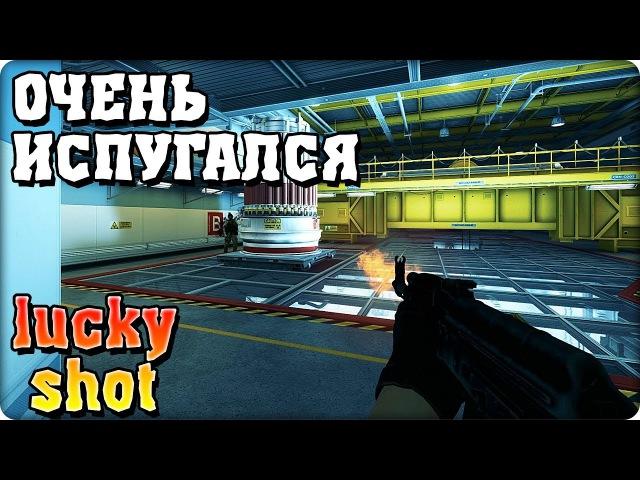 CSGO Highlights. ОЧЕНЬ ИСПУГАЛСЯ (lucky shot) [1080p 60fps]