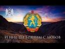 Гимн Болгарии в первые годы после освобождения (1944-1950) - ''Републико наша, здравей!''