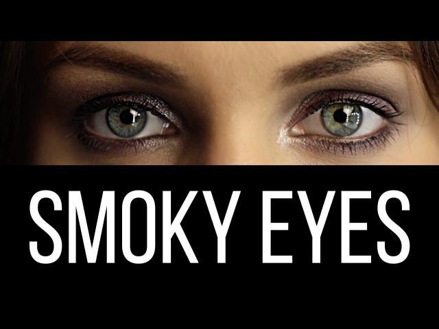 Экспресс-урок: КАК СДЕЛАТЬ SMOKY EYES ( смоки айс, дымчатый макияж)