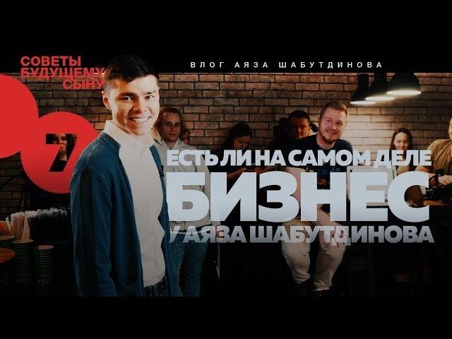 Есть ли на самом деле бизнес у Аяза Шабутдинова? 16