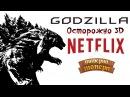 Аниме про Годзиллу от Netflix / Пост апокалипсис по-голливудски