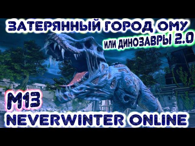M13 Новое дополнение Затерянный город Ому или Динозавры 2 0 в Neverwinter Online
