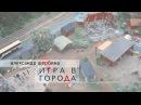 Александр Щербина Игра в города клип