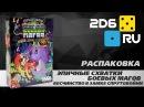 (18) Эпичные схватки боевых магов: Бесчинство в замке Спрутобойни - распаковка настольной игры