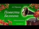 Повести Белкина - А.С.Пушкин (Радиоспектакль)