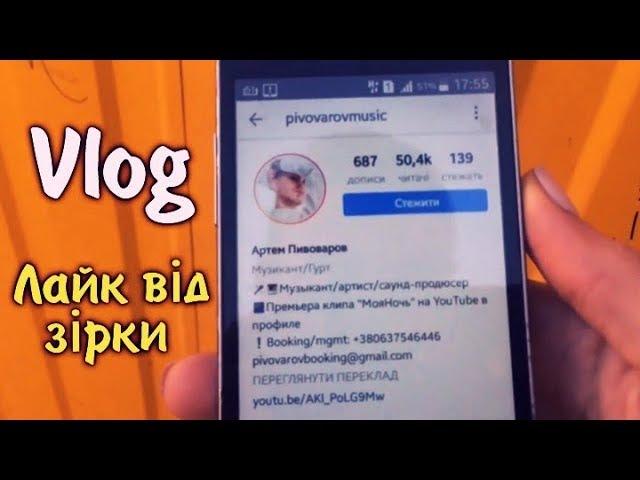 Vlog•Артем Пивоваров лайк, укр пошта