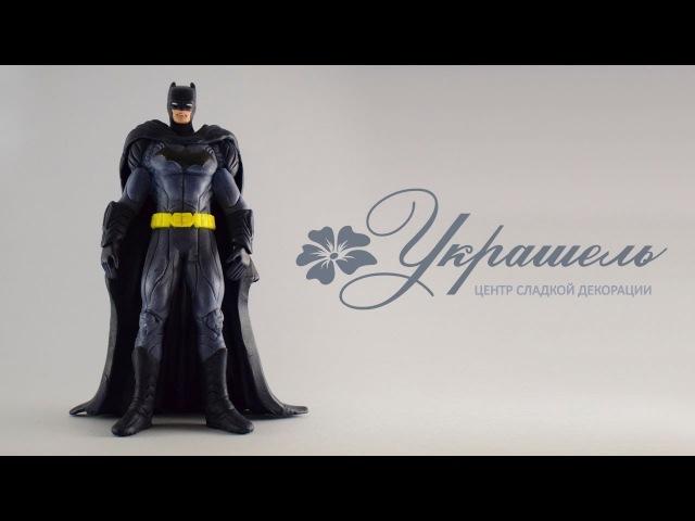 Бэтмен из шоколадной мастики - съедобная фигурка на торт / Batman fondant cake topper