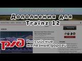 Где скачивать дополнения к Trainz Simulator 12 без вирусов? Ответь здесь!