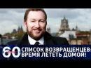 60 минут Список возвращенцев кто из опальных олигархов вернется из Лондона в М