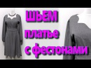 Как сшить платье с фестонами Обтачка без выкройки быстро и просто