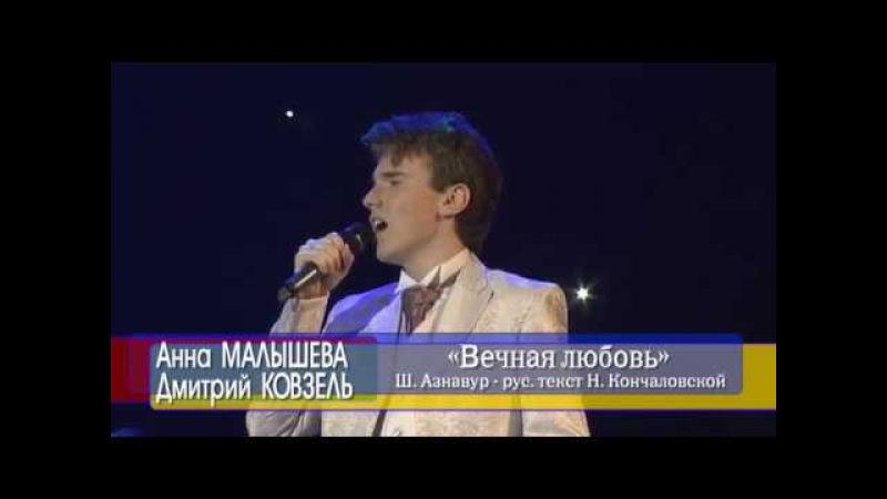 Анна МАЛЫШЕВА и Дмитрий КОВЗЕЛЬ «Вечная любовь» (Концерт О любви немало песен сложено)