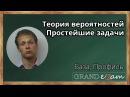 Теория вероятностей на ЕГЭ по математике 4 задание профиль 10 задание база