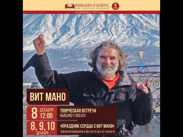 Вит Мано. Библио-Глобус, Челябинск (часть 1)