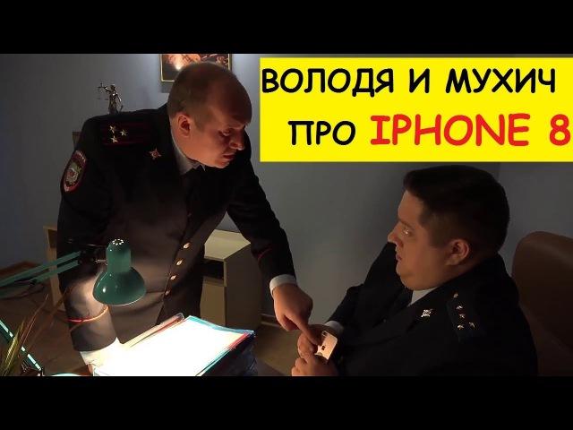 IPHONE X 10 ОТЗЫВ ВОЛОДИ ПОЛИЦЕЙСКИЙ С РУБЛЕВКИ. МУХИЧ. АЙФОН 8.