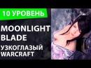 Moonlight Blade. Узкоглазый Warcraft. Десятый уровень