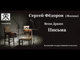 ПИСЬМА (ВЕНЯ ДРКИН) - Сергей ФЁДОРОВ 11.04.2015