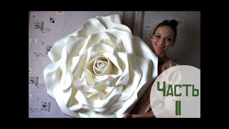 ОГРОМНЫЕ розы из изолона | Часть 2 / Free Standing Giant Flowers | Rose from Izolon | Part 2