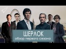 Rocketman - Шерлок (обзор первого сезона)