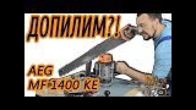 Доработка фрезера AEG MF 1400 KE Мини обзор