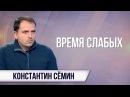 Константин Сёмин. Олимпиада-2018 российская элита вновь скребётся под дверью гло ...