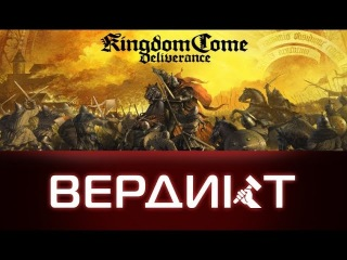 Вердикт: Kingdom Come: Deliverance