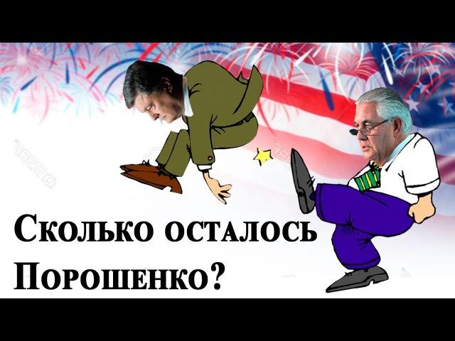 С ворами в приличном обществе разговор короткий - пинок под зад: США окончательно приняли решение по порошенко