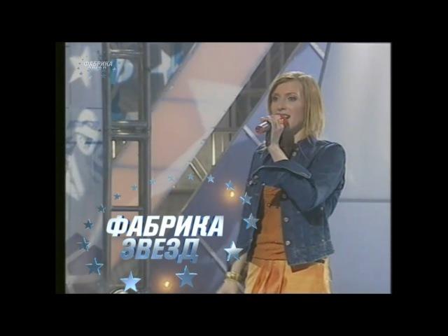 Фабрика звёзд-1 - Второй отчетный концерт [01.11.2002]