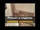 Ремонт и отделка ванной комнаты Ремонт квартир в Костроме МнеРемонт