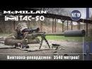 Винтовка McMillan TAC 50C и рекордный выстрел снайпера на 3540 метров