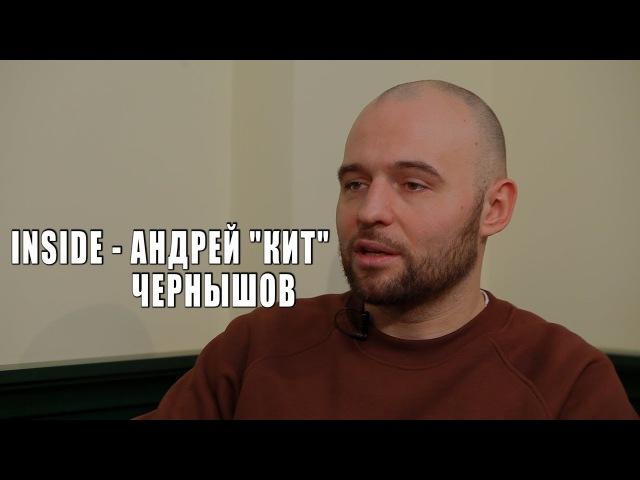 Интервью К.И.Та (2017)
