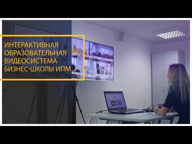 Интерактивная образовательная видеосистема Бизнес школы ИПМ