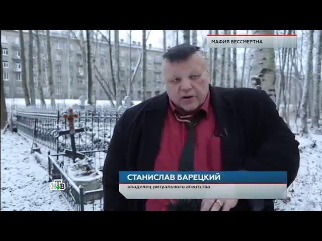 НТВ ЧП-Расследование Стас Барецкий