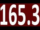КОНТРОЛЬНАЯ ГРАММАТИКА АНГЛИЙСКОГО ЯЗЫКА С НУЛЯ УРОК 165 3 АНГЛИЙСКИЙ ЯЗЫК ДЛЯ СРЕДНЕГО УРОВНЯ